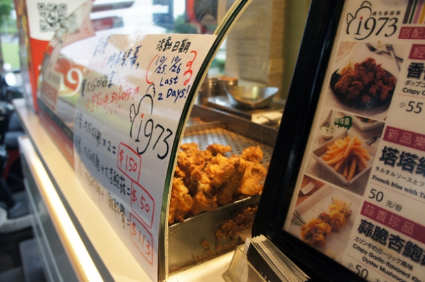 Fried Chicken (Danshui Lao Jie)